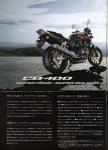 HONDA CB400 (EBL-NC42) カタログ 06