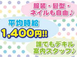 9割以上が未経験スタート!服装・髪色自由!!
