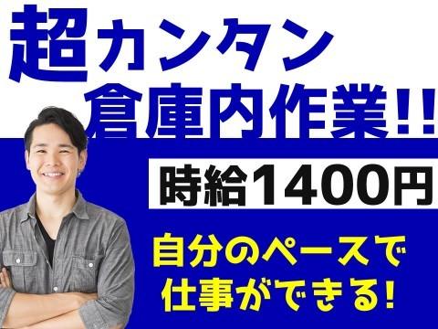 倉庫内での超カンタン作業で時給1400円!!
