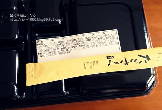 akatsukibento4.jpg