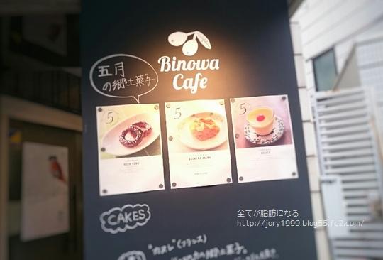binowacafe1.jpg