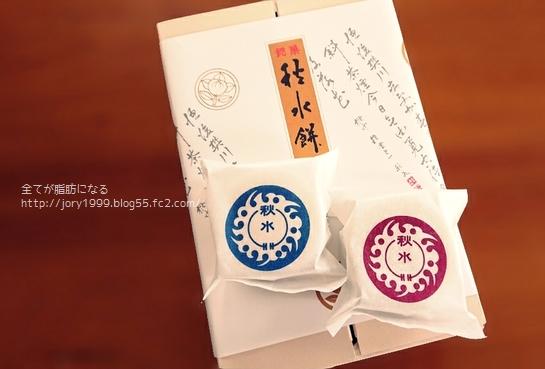 syusuimochi1.jpg
