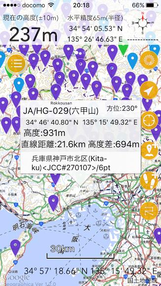 SOTAツール/ジオグラフィカ詳細
