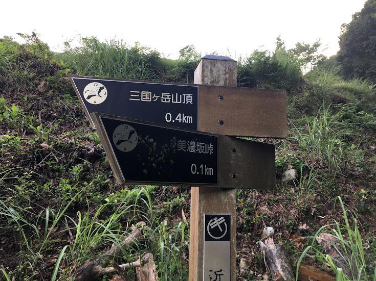 2017三国ヶ岳/道標