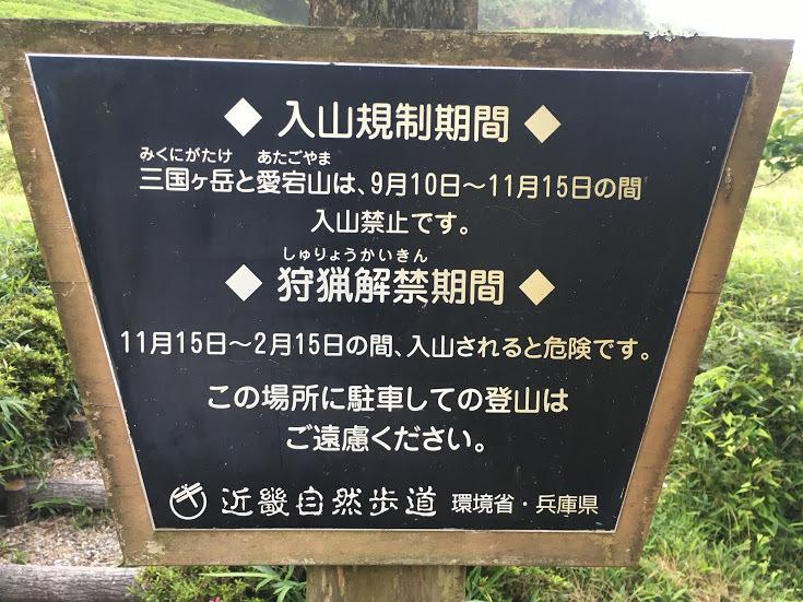 2017三国ヶ岳/入山制限