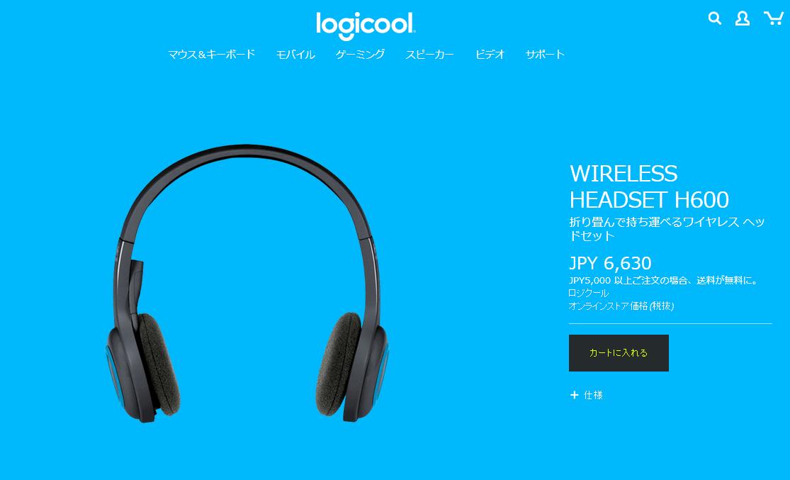 headset h600