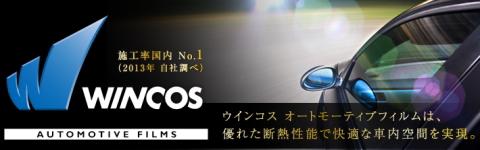 愛知県でウインドフィルムを貼るならジェイ・パッション!フィルムは信頼のリンテック・ウインコス オートモーティブフィルム!