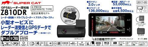 新商品のお知らせです! レーダー探知機指定店専用モデル 「Z810DR」 レーダー探知機+ドライブレコーダー+アクティブセーフティー機能が1つになったハイグレードモデル