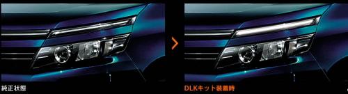 Beat-Sonic デイライトキット&デイライトキット300シリーズ 《愛知県のカーセキュリティ・プロショップ・プレミアムレーダー探知機・ドライブレコーダー・HID/LEDヘッドライト他》