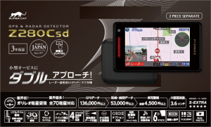https://www.yupiteru.co.jp/products/radar/z995csd/