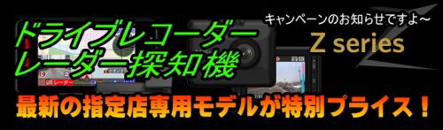 キャンペーンのお知らせです^^! 指定店専用モデル・プレミアムレーダー探知機&ドライブレコーダーが特別プライス!今がチャンスですよ!