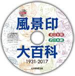風景印大百科CD版