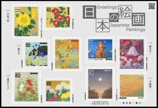グリーティング切手「日本の絵画」