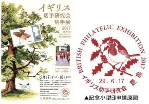 イギリス切手研究会切手展2017