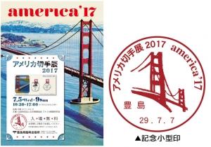 アメリカ切手展2017