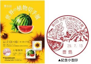 第8回世界の植物切手展