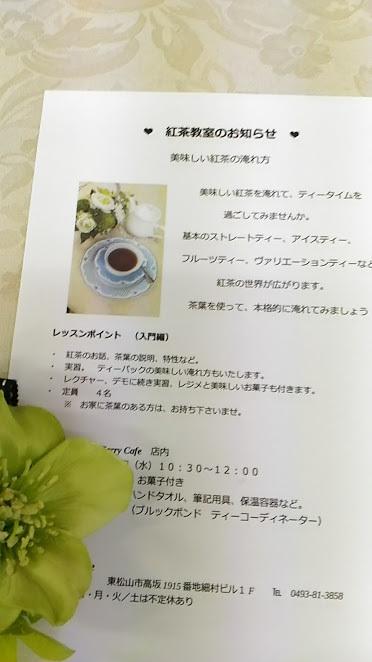 チラシピンベリー 紅茶
