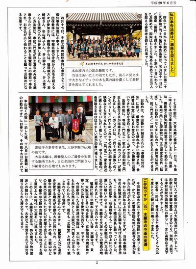 20170619新聞2s