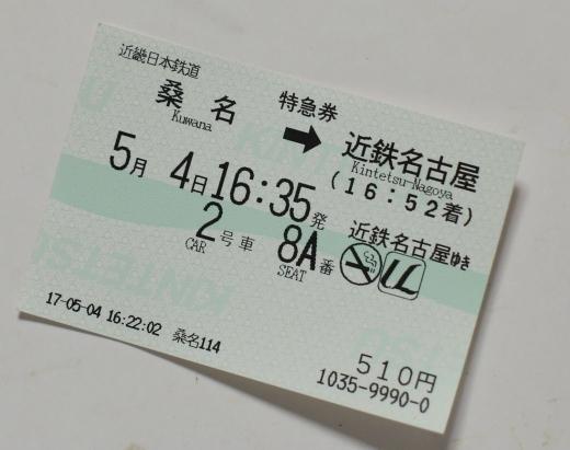近鉄チケット