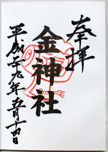 2017年 5月 金神社 御朱印