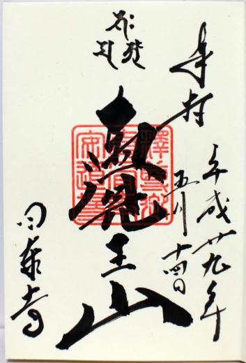 2017年 5月 覚王山 日泰寺 御朱印