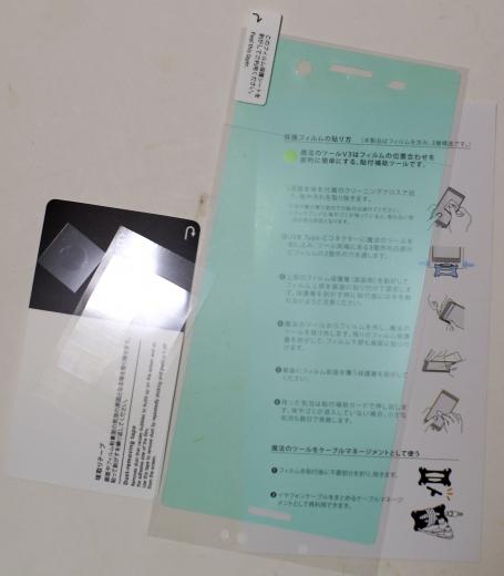 Xperia XZ Premium フィルム 04