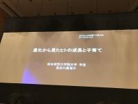 私立幼P連総会・講演会