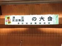 民謡舞踊連盟春の大会