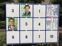 都議会議員選挙ポスター掲示板