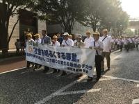 社会を明るくする運動パレード