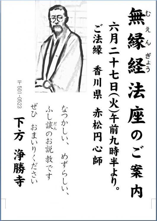 無縁経案内状_convert_20170620115408