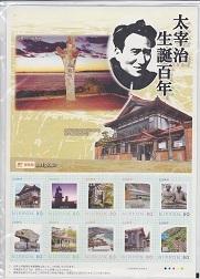 太宰治記念切手 -1-