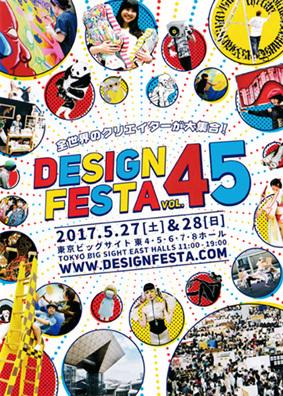 ブログデザインフェスタ201705