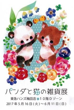 ブログパンダと猫の雑貨展