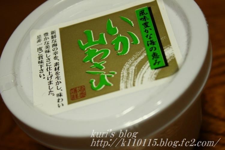 201705北海道土産