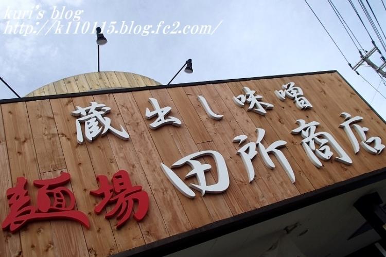 2017田所商店 (1)