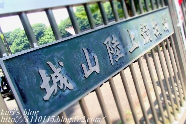 2017城山陸上競技場 (1)