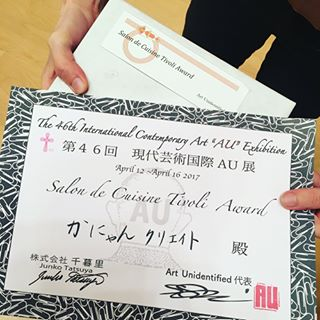 salon de Cuhsine Tivoli Award