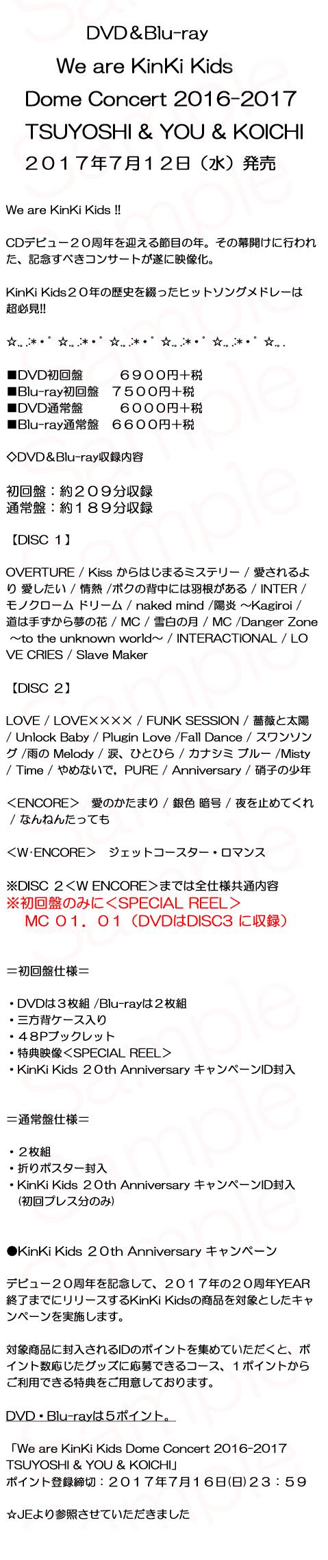TSUYOSHI--YOU--KOICHI-DVD.jpg