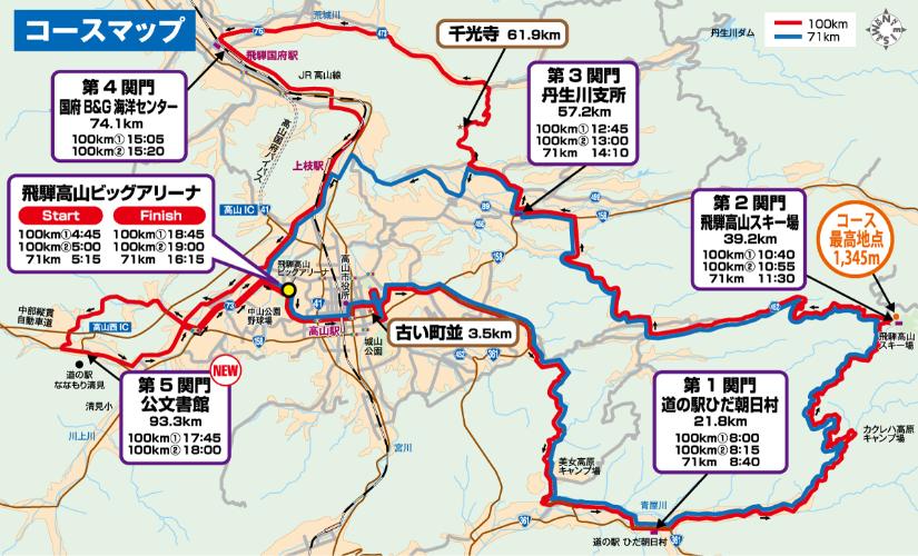 飛騨高山コース