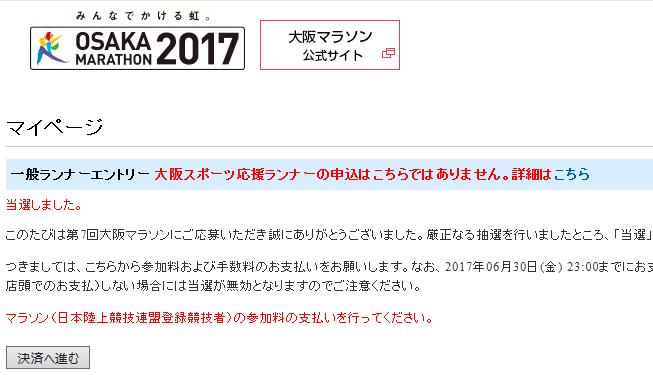 大阪2017