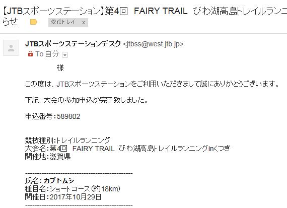 FAIRY TRAIL申込