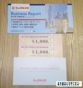 ビックカメラ 買い物券 201702