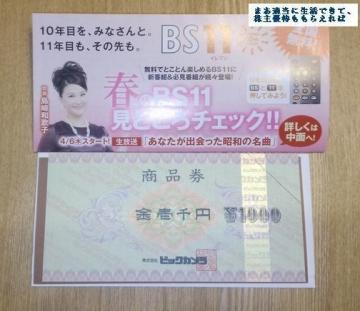 BS11 ビックカメラ商品券 201702