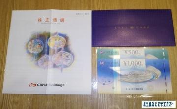 カーリットHD ギフトカード1500 201703
