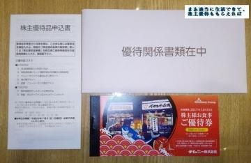 チムニー 優待券2500 201703
