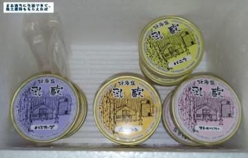 大庄 乳蔵アイスクリーム8個 201702