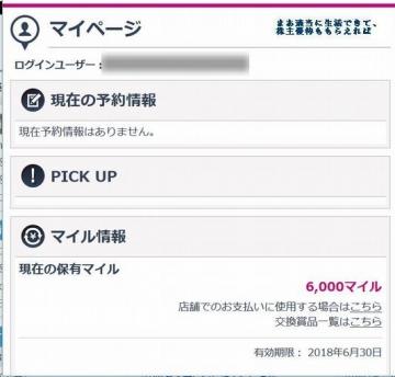 DD 優待交換05 201702