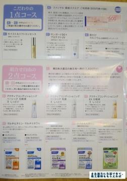 ファンケル 優待カタログ02 201703