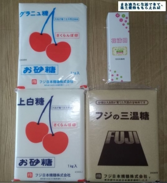 フジ日本精糖 自社製品1000円相当01 201703